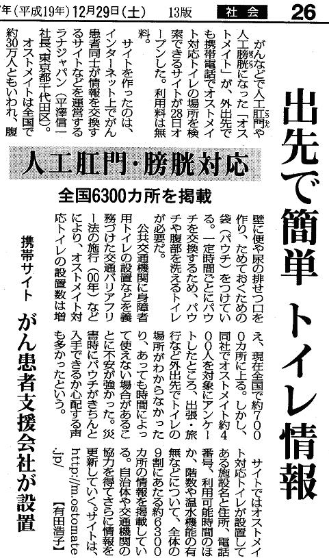 オストメイト 毎日新聞 2007年12月