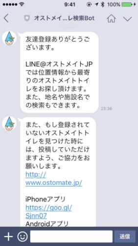 LINE@オストメイト